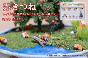 赤きつね KATO フィギュアニマル 1/87スケール 9種セット 28-851
