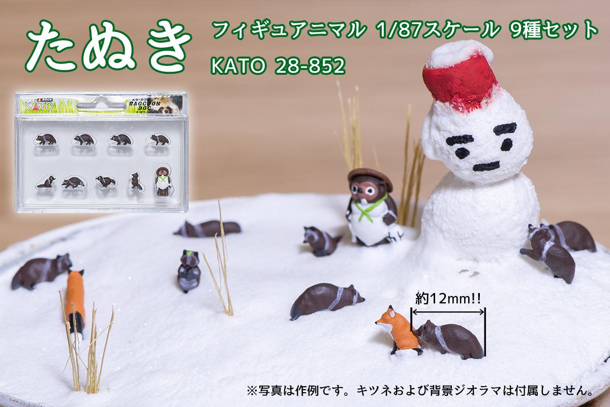 たぬき KATO フィギュアニマル 1/87スケール 9種セット 28-852