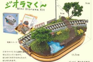 ジオラマくん KATOのミニジオラマキット 25-917