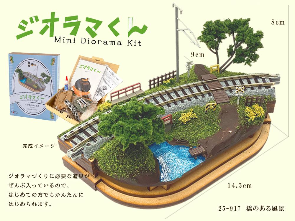 ジオラマくん KATO 25-917