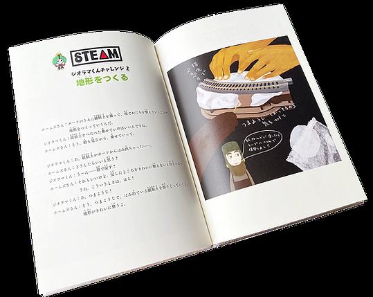 ジオラマくん絵本01