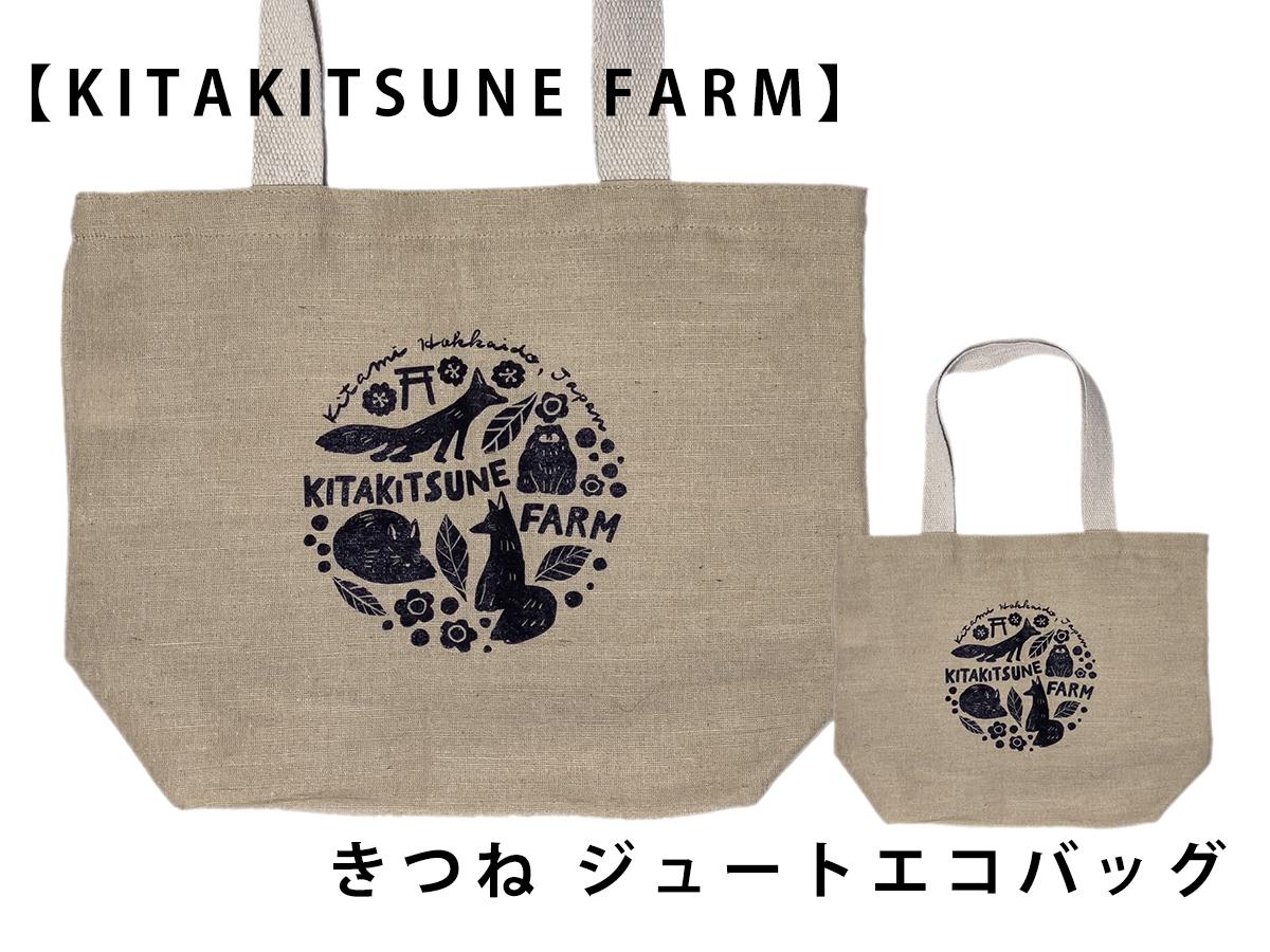 【KITAKITSUNE FARM】きつねジュートエコバッグ